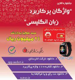 می خوای زبان یاد بگیری  دانلود کن مسابقه بده  ساعت هوشمند سامسونگ جایزه بگیر ! bit.ly/narketnetray