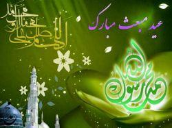 عید مبعث بر همه شیفتگان رسول گرامی اسلام مبارک باد