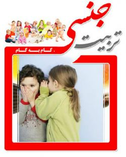 کارگاه تربیت جنسی  مدرس : دکتر اصغری نکاح   در مرکز مشاوره مهربانی
