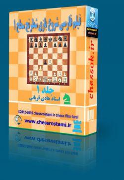 دانلود فیلمهای فارسی حرفه ای شطرنج www.chessok.ir