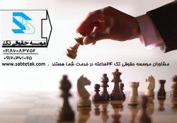 مشاوره انلاین ثبت شرکتها