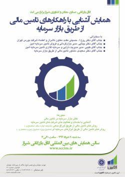 همایش آشنایی با راهکارهای تامین مالی از طریق بازار سرمایه - شیراز 11 خرداد - اتاق بازرگانی و صنایع و معادن شیراز