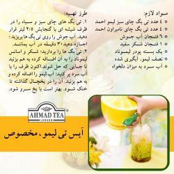 آیس تی لیمو مخصوص نوشیدنی روز های گرم سال است که این نوشیدنی ترکیبی از چای سیاه، چای سبز و لیمو می باشد. ایس تی لیمو چای محبوب مردم شرق آسیا است که معمولا این نوشیدنی را با شکر یا عسل مصرف می کنند.