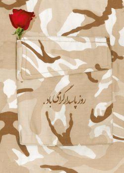 #فدائی_الولایة     ولی امر مسلمین و مستضفین جهان امام خامنه ای: سپاه پاسدار انقلاب است...