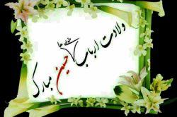 نیست بی عشق حسینی ذره ای در ذات دهر... در حقیقت تکیه بر ارض و سما دارد حسین.... ولادت ارباب بر عاشقانشان مبارک