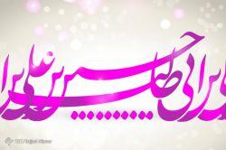 میلاد امام ♥عشق♥ مبارک