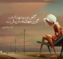 گاهی با دویدن برای رسیدن به کسی, نفسی برای ماندن در کنار او نخواهی داشت! پس با کسی بمان که نصف راه را به سمتت دویده باشد!