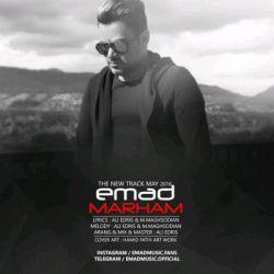 دانلود آهنگ جدید عماد به نام مرهم هم اکنون از رسانه فارس کیدذ 34farskids.com/music/emad-marham