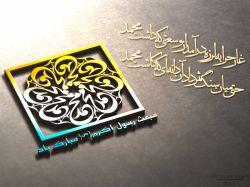 طرح نوشت :  غار حرا به لرزه درآمد از وسعتی که داشت محمد حتی میان سنگ ثمر داد آن دانهای که کاشت محمد  http://graphics59.blog.ir/