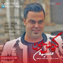 دانلود آهنگ جدید حامد پهلان به نام گردش خون هم اکنون از رسانه فارس کیدذ http://bit.ly/1ThhGT8