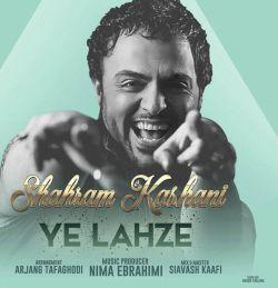 دانلود آهنگ جدید شهرام کاشانی به نام یه لحظه هم اکنون از رسانه فارس کیدذ  http://bit.ly/1TbZwVN