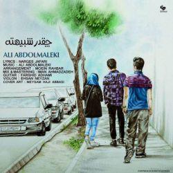 دانلود آهنگ جدید علی عبدالمالکی به نام چقدر شبیهته هم اکنون از رسانه فارس کیدذ http://bit.ly/1NuQz80