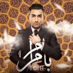 دانلود موزیک ویدئو حسین تهی به نام با مرام هم اکنون از رسانه فارس کیدذ http://bit.ly/1rNnRVR