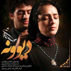 دانلود آهنگ جدید محسن چاووشی به نام دیوونه هم اکنون از رسانه فارس کیدذ http://bit.ly/1TElyLg