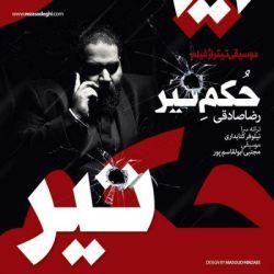 دانلود آهنگ جدید از رضا صادقی به نام حکم تیر هم اکنون از رسانه فارس کیدذ http://bit.ly/1srq1uS