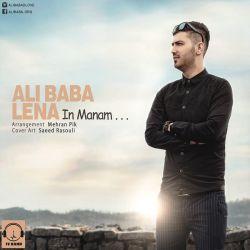 دانلود آهنگ علی بابا به نام این منم هم اکنون از رسانه فارس کیدذ http://bit.ly/1TgRBkT