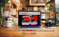 آدرس رسمی سایت فارس کیدذ - بزرگترین مرجع دانلود آهنگ و موزیک ویدئو ایرانی www.farskids.me