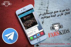 کانال رسمی تلگرام فارس کیدذ https://telegram.me/farskidsfans