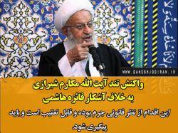واکنش #تند آیت الله مکارم شیرازی به خلاف آشکار فائزه هاشمی: این اقدام از نظر قانونی جرم بوده و قابل تعقیب است و باید پیگیری شود.  || مشروح : http://net.tebyan.net/@5332/posts.html/1595503