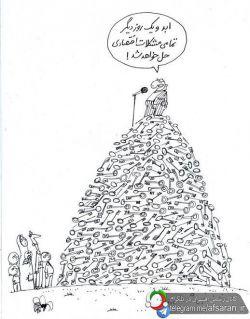 ابد و یک روز دیگر تمامی مشکلات اقتصادی حل خواهد شد ! کاریکاتوری از #مازیاربیژنی