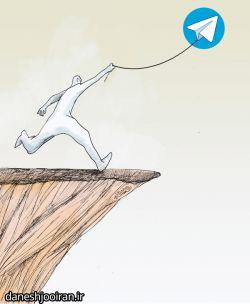 دردسرهای #تلگرام