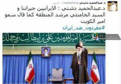 «عبدالحمید دشتی» نماینده پارلمان کویت در صفحه توئیتر خود نوشت: «ایران همسایه ماست و همان گونه که امیر کویت گفت آقای خامنهای رهبر منطقه است»