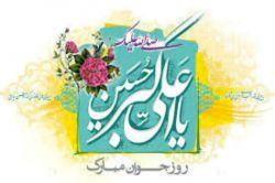 میلاد با سعادت حضرت علی اکبر و روز جوان مبارک باد