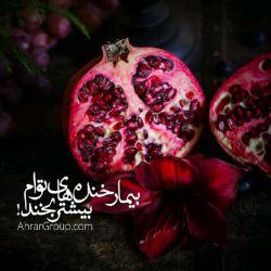خون میخوریم در غم و حرفی نمیزنیم....ما عاشق توایم،همین است ماجرا...