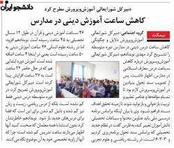 کاهش ساعت آموزش دینی در مدارس ؛؛ شرح : http://daneshjooiran.ir/post/660