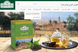 دوستان برای شرکت در #مسابقہ جدید حدس بزنید چای احمد، بہ وب سایت مراجعہ کنید www.ahmadtea.ir