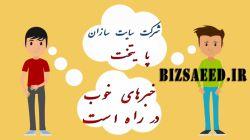 http://bizsaeed.ir