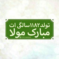 ♥♥♥♥♥ #اللهم_عجل_لولیک_الفرج. ..... قیامت،قامت و قامت،قیامت...قیامت میکند این قدوقامت.