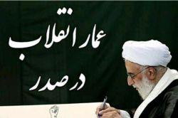 آیت الله جنتی(مد ظله العالی) رئیس مجمع تشخیص مصلحت نماز شدن...تبریک میگم به همگی.خدا رو هزاران مرتبه شکر