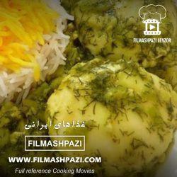 باقلاقاتق / جهت نمایش فیلم آموزشی طرز تهیه به سایت فیلم آشپزی مراجعه نمایید: www.filmashpazi.com