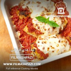 مرغ پارمسان / جهت نمایش فیلم آموزشی طرز تهیه به سایت فیلم آشپزی مراجعه نمایید: www.filmashpazi.com