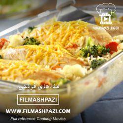 مرغ کاسرول / جهت نمایش فیلم آموزشی طرز تهیه به سایت فیلم آشپزی مراجعه نمایید: www.filmashpazi.com