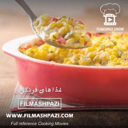 دیپ ذرت / جهت نمایش فیلم آموزشی طرز تهیه به سایت فیلم آشپزی مراجعه نمایید: www.filmashpazi.com
