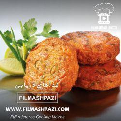 کیک ماهی/ جهت نمایش فیلم آموزشی طرز تهیه به سایت فیلم آشپزی مراجعه نمایید: www.filmashpazi.com