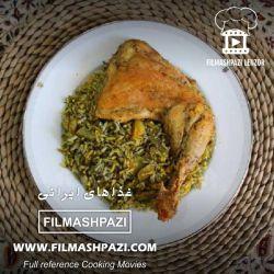 باقالی پلو با مرغ / جهت نمایش فیلم آموزشی طرز تهیه به سایت فیلم آشپزی مراجعه نمایید: www.filmashpazi.com