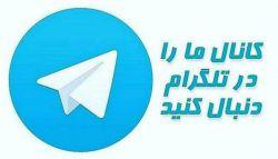 برترین های پزشکی : اطلاعات پزشکی و پرستاری ، اطلاعات دارویی و کلیپ های اموزشی پزشکی در کانال اینجانب در تلگرام به ادرس  @daroyab24  منتظر حضور گرمتان هستم