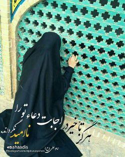 ✽امام علی (ع)✽  *هرگز تأخیر در اجابت دعا ..  تو را نومید نگرداند✋*  #دعا #حضرت_علی