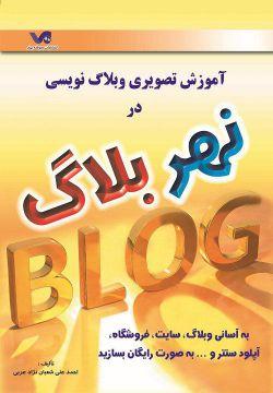جلد کتاب نهربلاگ --- نویسنده : احمد علی شعبان نژاد