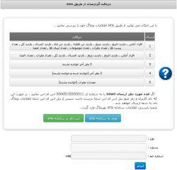 امکان دریافت گزارشات از طریق sms افزوده شد . با این امکان می توانید از طریق sms اطلاعات وبلاگ خود را بررسی نمایید .   مانند داخل پرانتز نگارش نمایید (هر عدد مورد نظر ارسال-نام وبلاگ) مثال: (1-news) و به شماره ی 50005155555511 اس ام اس کنید ، در صورت این که نام کاربری و رمز عبور پنل اس ام اس شما درست باشد سپس از پنل اس ام اس شما اطلاعات وبلاگ تان به شما ارسال خواهد شد . ضمنا بایستی اطلاعات سامانه sms نهربلاگ وارد گردد .