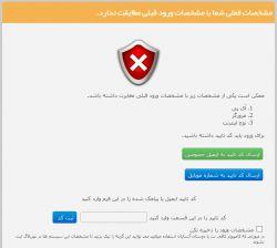 عکس امکان امنیت برای وبلاگ ها در هنگام فعال بودن این امکان پس از ورود به وبلاگ