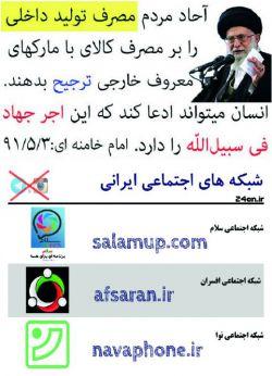 شبکه های اجتماعی ایرانی #غیرت ایرانی