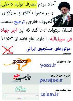 موتورهای جستجوی ایرانی #غیرت ایرانی