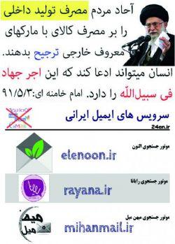 سرویس های ایمیل ایرانی #غیرت ایرانی