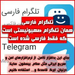 تلگرام فارسی همان تلگرام صهیونیستی است که فقط فارسی شده است... بجای این بدافزار ناامن، از نرمافزارهای امن و سریع ایرانی مثل سلام، بیسفون، ساینا، درنیان، ابرک، قاصدک و... استفاده کنیم.
