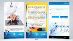 اپلیکیشن روشه طراحی و پیاده سازی : شرکت داده پرداز پویای شریف شرکت Roche پیشرو در تولید داروهای نوین و ارتقاء سطح سلامت عمومی در جهان می باشد. این شرکت با ارائه سرویس های لازم جهت اقدامات پیشگیری کننده، روش های تشخیصی و راهکارهای درمانی در راستای ارتقاء کیفیت زندگی بیماران، و ارائه محصولات جدید برای رفع نیازهای بیماران خاص فعالیت می نماید. #داده_پرداز #برنامه_نویسی_اندروید #اپلیکیشن #اندروید http://dadehpardaz.com