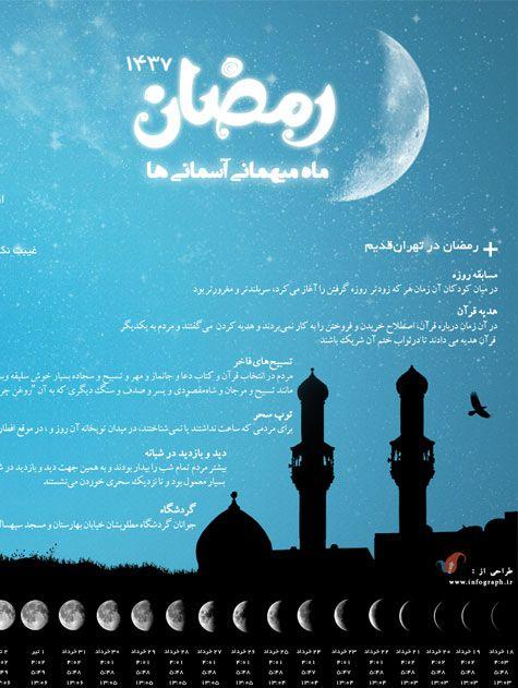 رمضان 1437 90,000 ریال 60,000 ریال